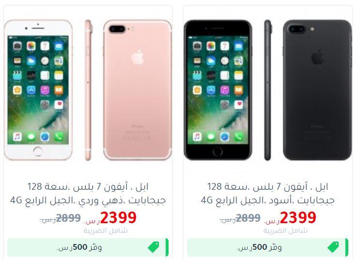 سعر ايفون 7 بلس سعة 128 جيجابايت